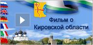 Фильм о Кировской области