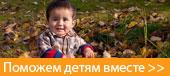 Поможем детям вместе