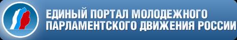 Единый Портал Молодежного парламентского движения России